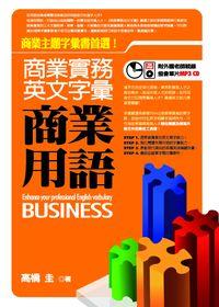 商業實務英文字彙:商業用語