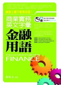 商業實務英文字彙:金融用語