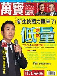 萬寶週刊 2014/05/26 [第1073期]:低量熱點
