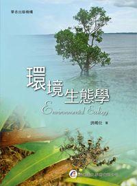 環境生態學