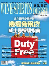 酒訊雜誌 [第93期]:機場免稅店 威士忌採購指南