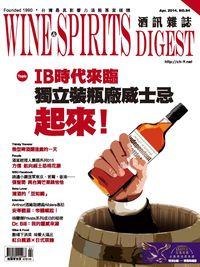 酒訊雜誌 [第94期]:IB時代來臨 獨立裝瓶廠威士忌起來!