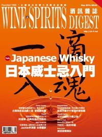 酒訊雜誌 [第95期]:一滴入魂 日本威士忌入門