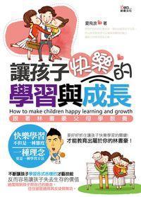 讓孩子快樂的學習與成長