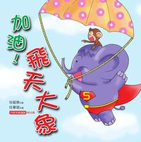 加油!飛天大象