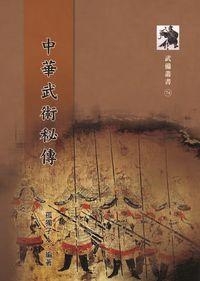 中華武術秘傳