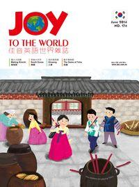 Joy to the World佳音英語世界雜誌 [第174期] [有聲書]:南韓