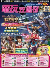 電玩双週刊 2014/05/28 [第141期]:暗黑戰神