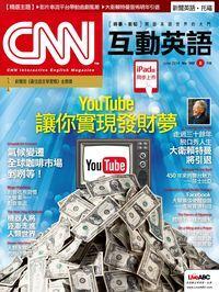 CNN互動英語 [第165期] [有聲書]:YouTube 讓你實現發財夢