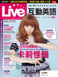 Live互動英語 [第158期] [有聲書]:日本時尚教主 卡莉怪妞
