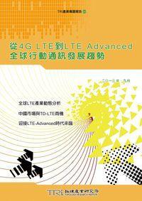 從4G LTE到LTE Advanced全球行動通訊發展趨勢