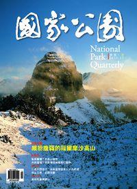 國家公園 2013.12 冬季刊:繽紛脆弱的福爾摩沙高山