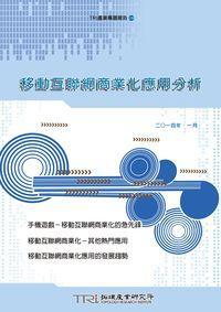 移動互聯網商業化應用分析