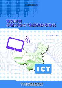電商來襲 中國大陸ICT產品通路新變化
