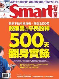 Smart智富月刊 [第190期]:敗家男遇平民股神 500天翻身實錄