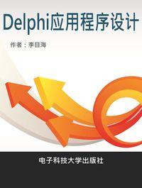 Delphi應用程序設計