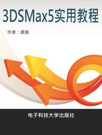 3DS Max 5 實用教程