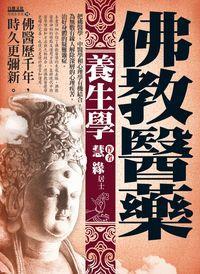 佛教醫藥養生學