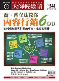 大師輕鬆讀 2014/05/28 [第541期] [有聲書]:喬.普立茲教你 內容行銷6堂課