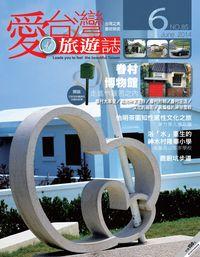 愛台灣旅遊誌 [第85期]:眷村 博物館
