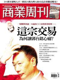 商業周刊 2014/06/02 [第1385期]:這宗交易為何讓郭台銘心痛?