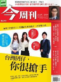 今周刊 2014/06/02 [第910期]:台灣囝仔,你很搶手