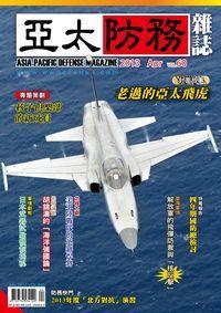 亞太防務 [第60期]:老邁的亞太飛虎