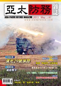 亞太防務 [第61期]:漢光29號演習