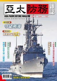 亞太防務 [第62期]:守望南海