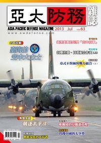 亞太防務 [第63期]:臺海的空中大力士