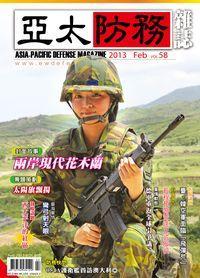 亞太防務 [第58期]:兩岸現代花木蘭
