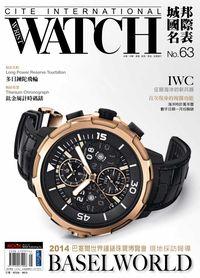城邦國際名表 [第63期]:2014 巴塞爾世界鐘錶珠寶博覽會 現地採訪報導