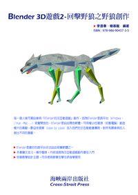 Blender 3D 遊戲:回擊野狼之野狼創作. 2