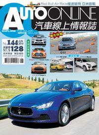 Auto-Online汽車線上情報誌 [第144期]:INFINITI Q50 大鵬灣首試