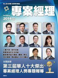 專案經理雜誌 [繁中版] [第15期]:第三屆華人十大傑出專案經理人獎專題報導