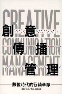 創意傳播管理:數位時代的行銷革命