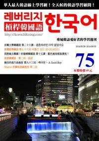 槓桿韓國語學習週刊 2014/05/28 [第75期] [有聲書]:首爾大學韓國語第三冊 第二十六課