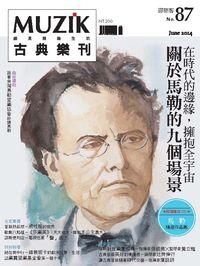 MUZIK古典樂刊 [第87期]:關於馬勒的九個場景