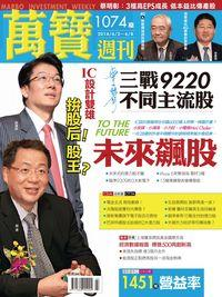 萬寶週刊 2014/06/02 [第1074期]:未來飆股