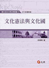 文化憲法與文化國