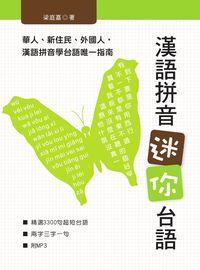 漢語拼音迷你台語 [有聲書]
