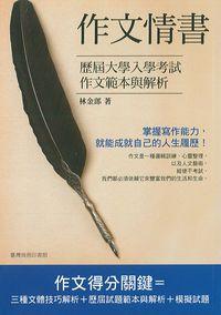 作文情書:歷屆大學入學考試作文範本與解析