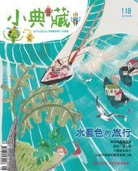 小典藏ArtcoKids [第118期]:水藍色的旅行