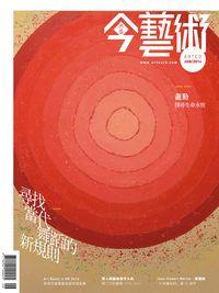 典藏今藝術 [第261期]:尋找當代舞蹈的新規則