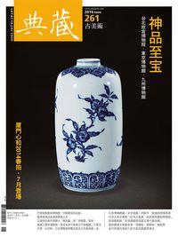 典藏古美術 [第261期]:神品至寶