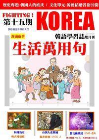 Fighting!KOREA 韓語學習誌 [第15期] [有聲書]:生活萬用句
