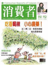 消費者報導 [第398期]:吃香喝辣 小心農藥!