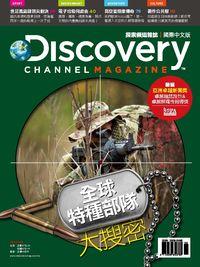 Discovery探索頻道雜誌 [第17期] [國際中文版] :全球特種部隊大搜密