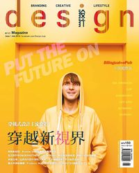 Design設計 [中英國際版] [第177期]:Put the Future on 穿越新視界