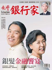 台灣銀行家 [第54期]:銀髮金融饗宴
